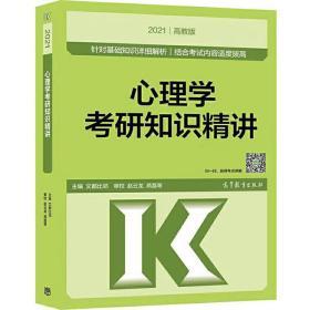 心理学考研知识精讲(高教版2021)