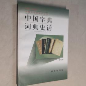 中国文化史知识丛书 中国字典词典史话 32开 平装本 张明华 编著 商务印书馆 1998年1版1印 私藏 全新品相