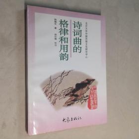 中国历史文化知识丛书 诗词曲的格律和用韵 32开 平装本 耿振生 著 大象出版社 1997年1版1印 私藏 全新品相