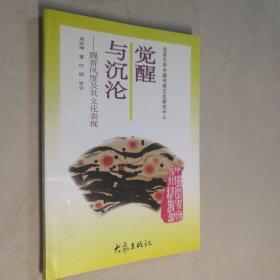 中国历史文化知识丛书 觉醒与沉沦 魏晋风度及其文化表现 32开 平装本 刘宗坤 著 大象出版社 1997年1版1印 私藏 全新品相