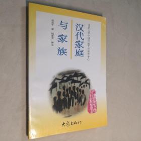 中国历史文化知识丛书 汉代家庭与家族 32开 平装本 岳庆平 著 阎步克 审定 大象出版社 1997年1版1印 私藏 全新品相