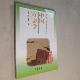 中国历史文化知识丛书 中国方志学 32开 平装本 王德恒 著 大象出版社 1997年1版1印 私藏 全新品相