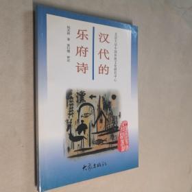 中国历史文化知识丛书 汉代的乐府诗 32开 平装本 倪其新 著 大象出版社 1997年1版1印 私藏 全新品相