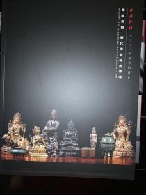 西泠印社2020秋季拍卖会:华藏宝相、历代佛教艺术专场(2021年一月拍)