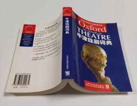 牛津戏剧词典(牛津英语百科分类词典系列)
