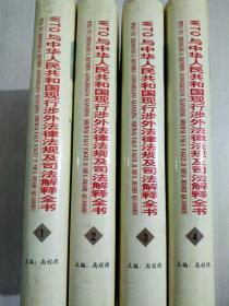 《WT0与中华人民共和国现行涉外法律法规及司法解释全书》 1~4卷全  2001年11月 一版一印  品相好  详见实拍图片及目录