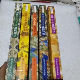 中国道教基础知识(合售)