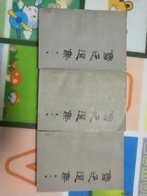 鲁迅选集(第1-3卷)