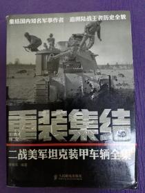 重装集结:二战美军坦克装甲车辆全集 一版一印 自用书