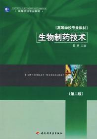 高等学校专业教材:生物制药技术(第2版)