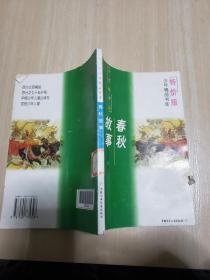 特价版少年精品书库:春秋故事(历史故事篇)