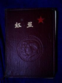 1954年老旧十精装笔记本一册 红星 中国笫一机械上海冶炼厂签名赠送 插图空白册 9品