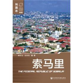 列国志(新版)索马里