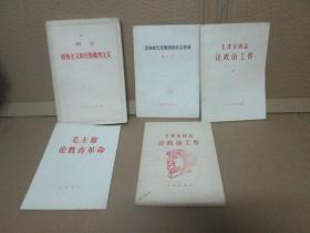 论林彪反党集团的社会基础、毛主席论教育革命、毛泽东同志论政治工作【二本】、唯物主义和经验批判主义