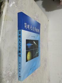 简明天文学教程
