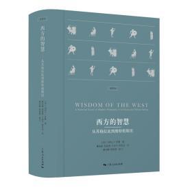 新书--西方的智慧——从苏格拉底到维特根斯坦(全译本)(精装)