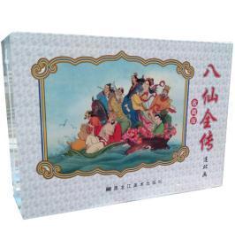 盒装50开八仙全传收藏版连环画全套22册 黑龙江美术出版7.5折