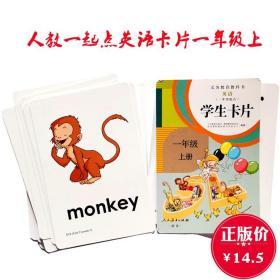 正版 人教版新起点小学英语1一年级上册 学生卡片 英语单词卡43张