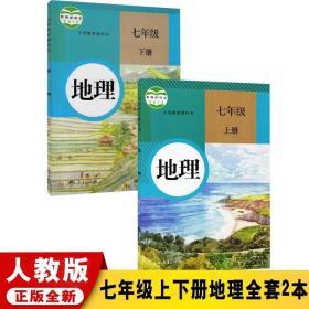 正版2020初中人教版地理七年级上册下册全套2本教材课本人民