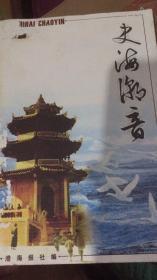 史海潮音:澄海报创刊八周年纪念1996-2006