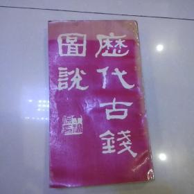 历代古钱币图说(全一册)