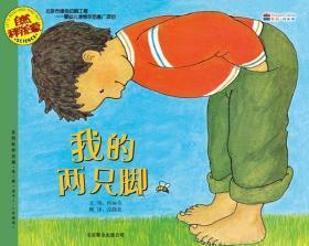 RT正常发货 正版 我的两只脚 9787550206717 阿丽奇文图 北京联合出版公司 少儿 书籍