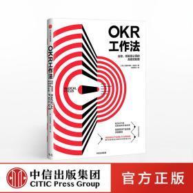 【中信出版社】正版 OKR工作法 这就是管理使用手册 google 谷歌 领英高绩效秘籍 职场高效率 高效工作方法