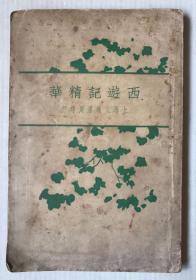西游记精华 民国早期