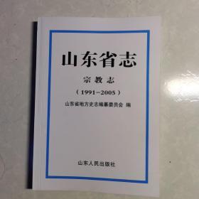 山东省志 宗教志1991-2005新书正版今年发行三千册