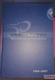 山西省地质勘查局大事记1956-2007