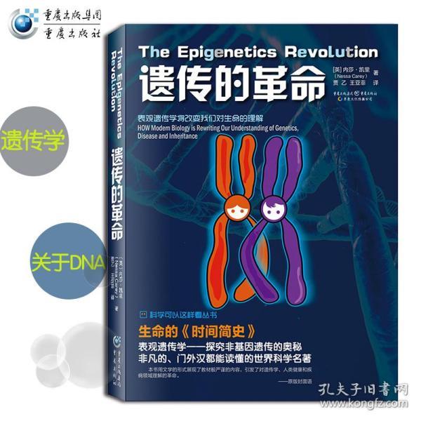 遗传的革命