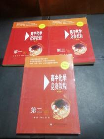 高中化学竞赛教程(第三版 第一分册、二分册、三分册)三本合售
