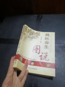 藏医养生图说