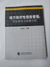 地方政府性债务管理:实证研究与政策分析