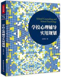 学校心理辅导实用规划吴增强9787501987733中国轻工业出版社