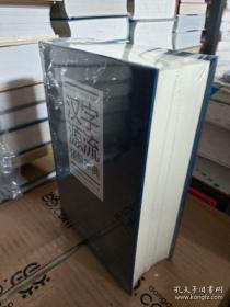 汉字源流精解字典(32开本)
