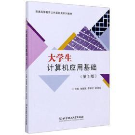 大学生计算机应用基础(第3版)