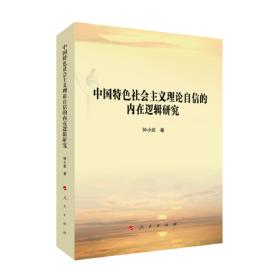 中国特色社会主义理论自信的内在逻辑研究