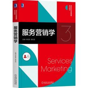 服务营销学