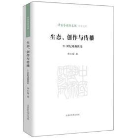 中国艺术研究院学术文库:生态、创作与传播-21世纪戏曲新论