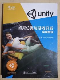 《虚拟仿真与游戏开发实用教程》【附赠光盘】(大16开平装)九品
