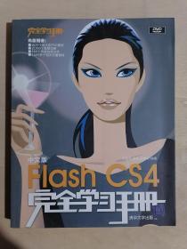 《中文版Flash CS4完全学习手册》【没有光盘】九五品
