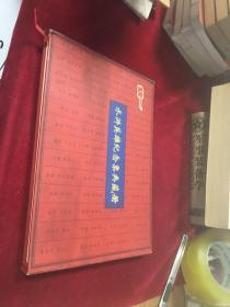 水浒英雄纪念票典藏册(有票40张)