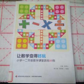 让数学变得好玩:小学一二年级数学课堂游戏88例