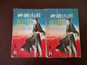 老武侠小说 卧龙生等合著 神剑山庄 2册全