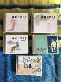 上海人民美术出版社 50开布脊精装连环画 3种5本合售 中国诗歌故事(唐 宋 元明清)+中国古代科学家合订本 +三里湾 发顺丰快递