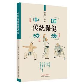 中国传统保健功法