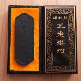 五老游河50年代老胡开文墨厂纯松烟老2两62克木盒装老墨锭N937
