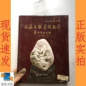2012第四届上海玉龙奖精品选