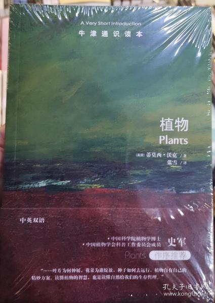 牛津通识读本:植物